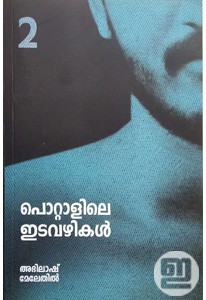Pottalile Itavazhikal (Vol 2)
