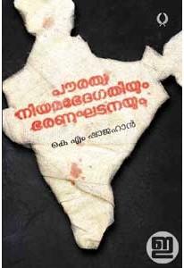 Pourathwa niyama Bhedagathiyum Bharanaghatanayum
