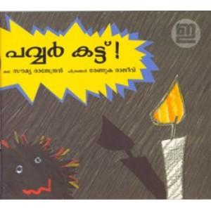 Power Cut! (Malayalam)
