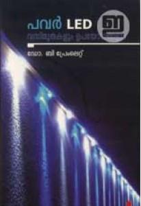 Power LED: Vasthuthakalum Upayogangalum