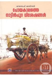 Poya Kaalathe Naattinpura Viseshangal