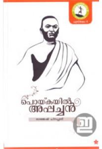 Poykayil Appachan