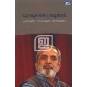 Prabhashanam Sambhashanam Nireekshanam