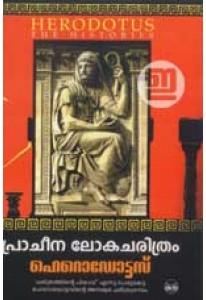 Pracheena Lokacharithram (The Histories)