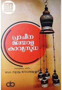 Pracheena Malayala Kavyasudha