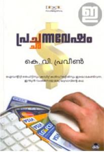 Prachannavesham
