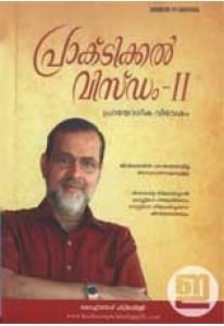 Practical Wisdom -II (Malayalam)