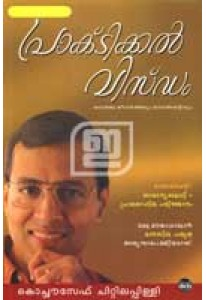 Practical Wisdom (Malayalam)