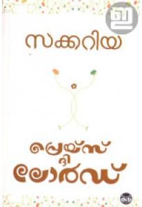 Praise the Lord (Malayalam)