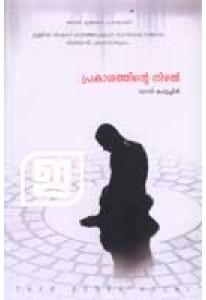 Prakasathinte Nizhal