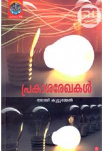 Prakasarekhakal