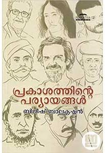 Prakasathinte Paryayangal