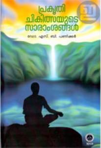 Prakruthi Chikilsayude Saramsangal