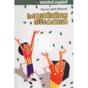 Prakruthiyile Nadakangal (Old Edition)