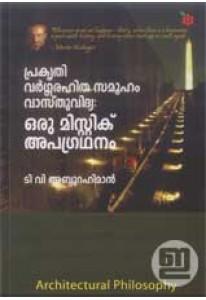 Prakruthi, Vargarahitha Samooham, Vastuvidya: Oru Mystic Apagrathanam