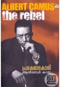 Prakshobhakari
