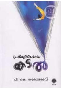 Prakshubdhamaya Kadal