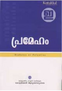 Prameham (Seminar Papers)