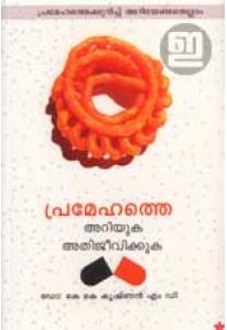 Pramehathe Ariyuka Athijeevikkuka