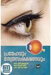 Pramehavum Nethra Samrakshanavum