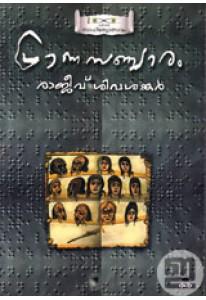 Praanasancharam