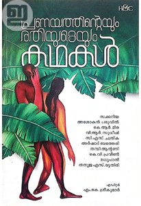 Pranayathinteyum Rathiyudeyum Kathakal