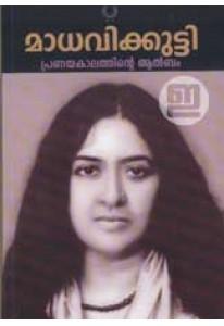 Pranaya Kaalathinte Album