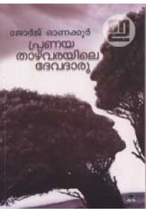 Pranaya Thazhvarayile Devadaru
