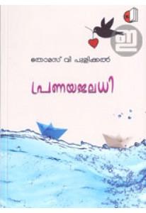 Pranayajaladhi