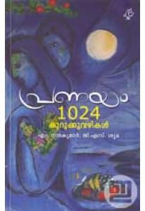 Pranayam: 1024 Kurukkuvazhikal