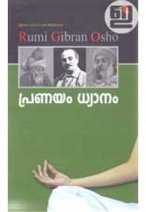 Pranayam Dhyanam