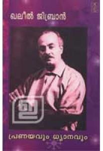 Pranayavum Dhyanavum