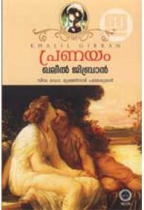 Pranayam: Kavithakal Kurippukal