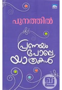 Pranayam Pole Yathrakal