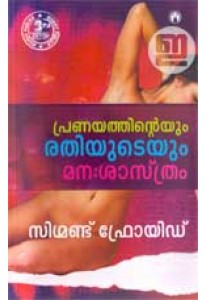 Pranayathinteyum Rathiyudeyum Manasasthram (Insight Edition)