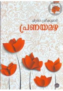 Pranayamazha