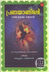 Pranayanjali