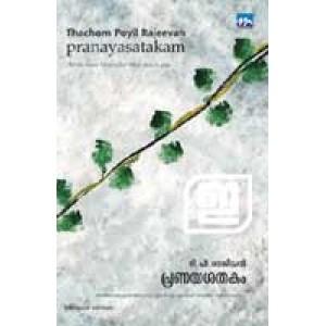 Pranayasatakam