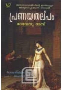 Pranayathalpam