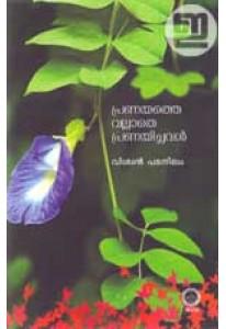 Pranayathe Vallathe Pranayichaval
