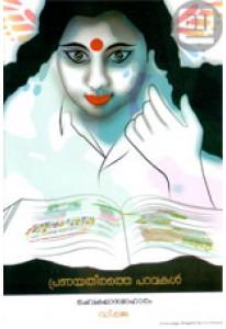 Pranayatheerathe Paravakal