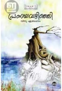 Pranayavazhinji