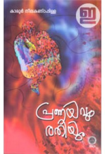 Pranayavum Rathiyum