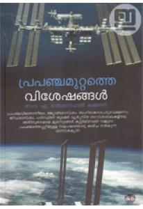 Prapanchamuttathe Viseshangal