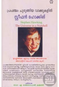 Prapancham Churungiya Vaakkukalil