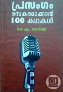 Prasangam Rasakaramaakkan 100 Kathakal