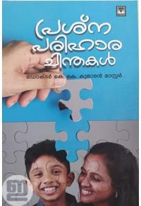 Prasna Parihara Chinthakal