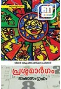 Prasnamargam Bhasha Samgraham