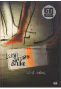 Prathi Ezhuthiya Kavitha