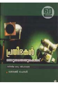 Prathibhakal Mangunnathu Enthukondu (Old Edition)